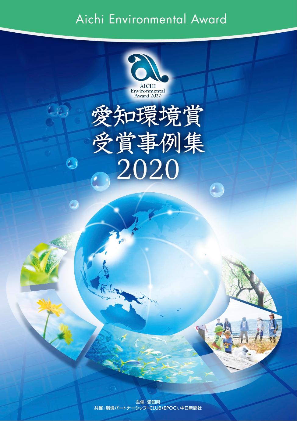 愛知環境賞受賞事例集2020