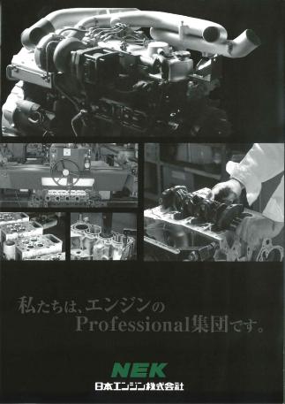 日本エンジンのカタログ